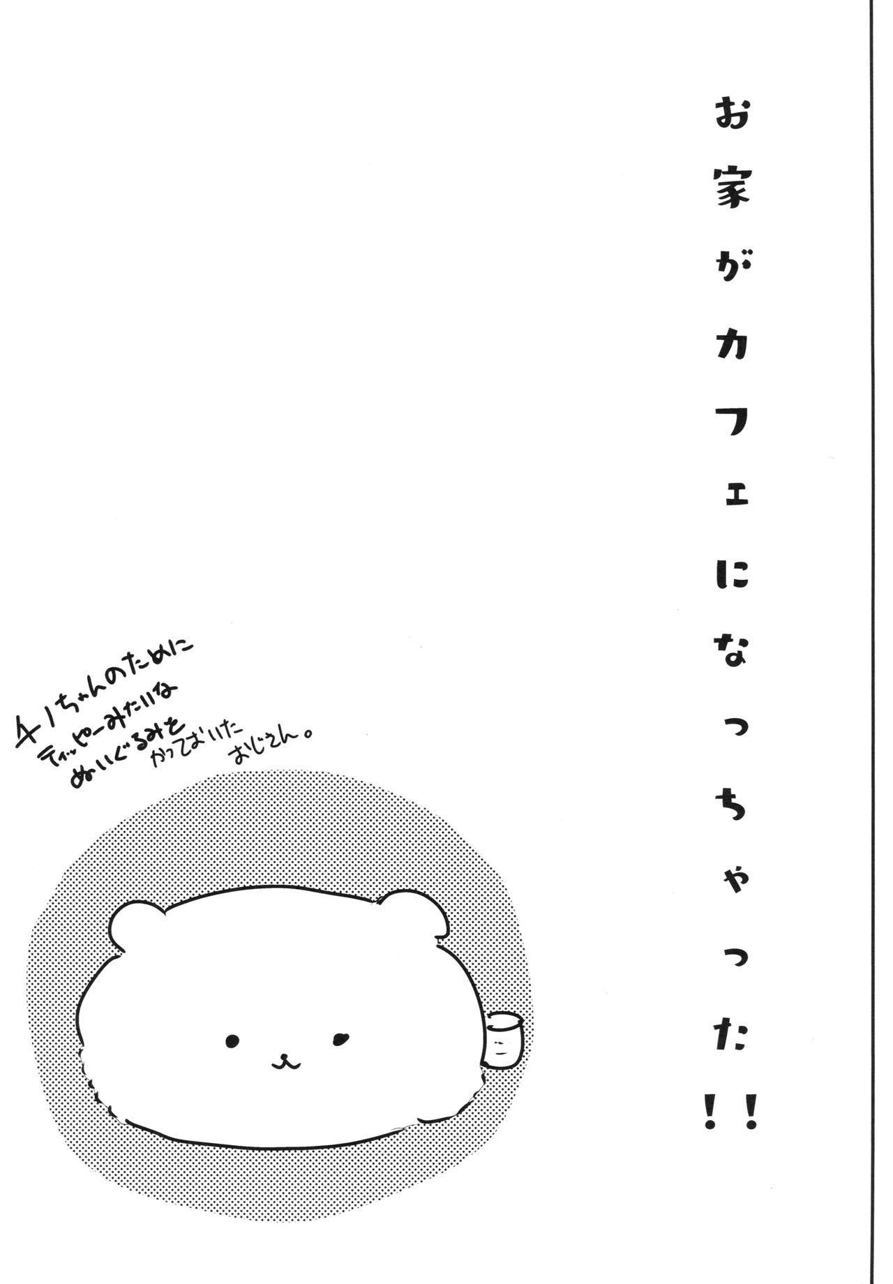 Ouchi ga Cafe ni Naccyatta! 23