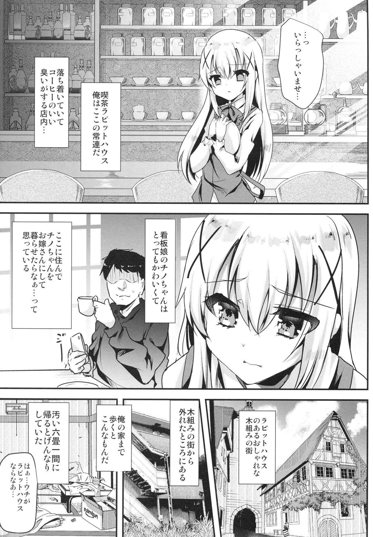 Ouchi ga Cafe ni Naccyatta! 3