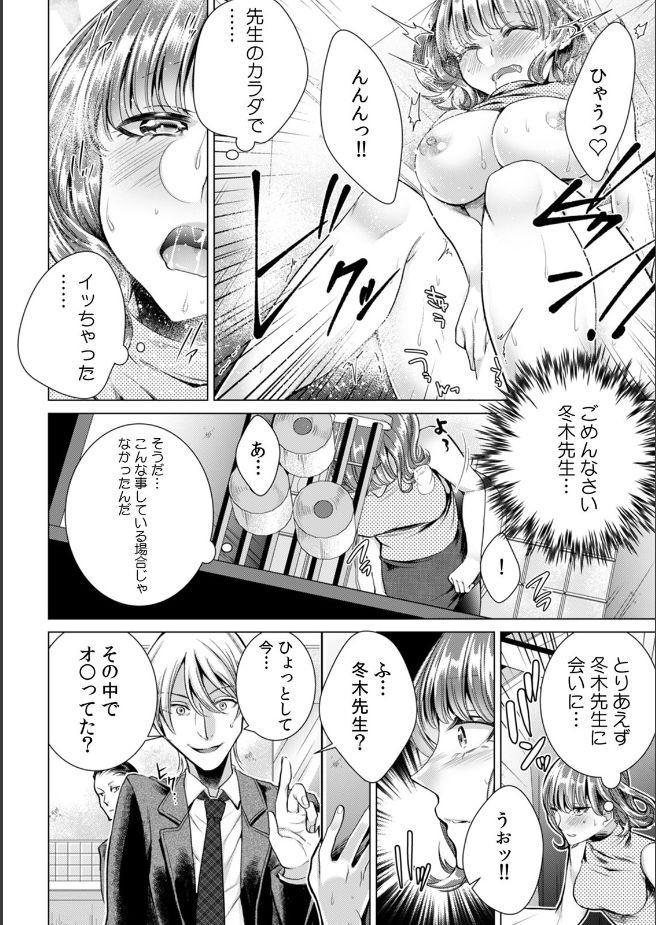 [Orikawa] Onna no Karada ni Natta Ore wa Danshikou no Shuugaku Ryokou de, Classmate 30-nin (+Tannin) Zenin to Yarimashita. (1) 10