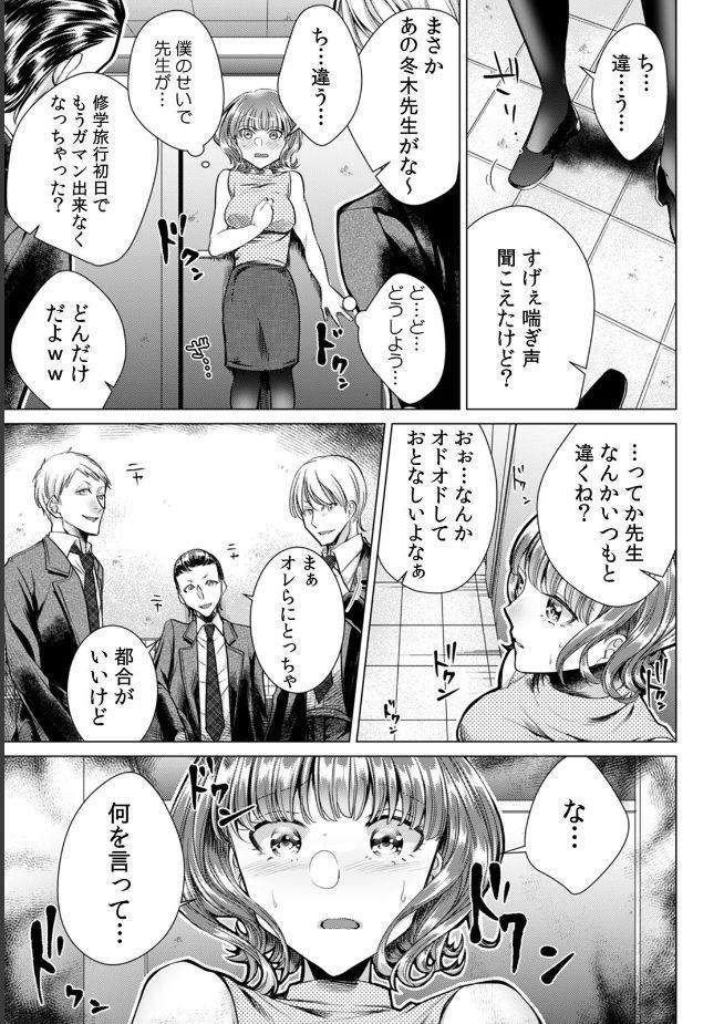 [Orikawa] Onna no Karada ni Natta Ore wa Danshikou no Shuugaku Ryokou de, Classmate 30-nin (+Tannin) Zenin to Yarimashita. (1) 11
