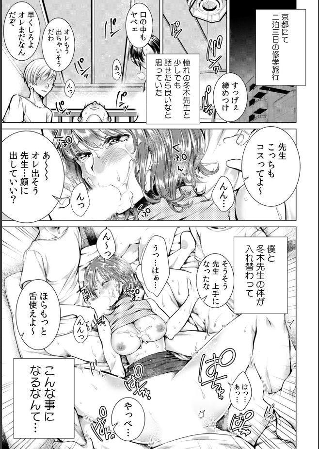 [Orikawa] Onna no Karada ni Natta Ore wa Danshikou no Shuugaku Ryokou de, Classmate 30-nin (+Tannin) Zenin to Yarimashita. (1) 1