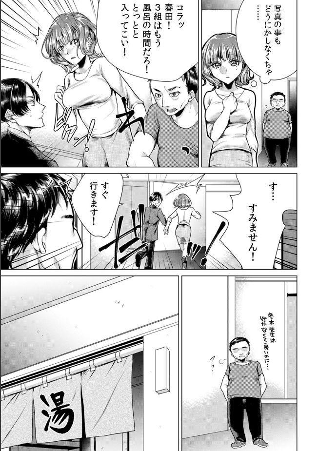 [Orikawa] Onna no Karada ni Natta Ore wa Danshikou no Shuugaku Ryokou de, Classmate 30-nin (+Tannin) Zenin to Yarimashita. (1) 19