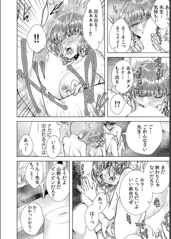 [Orikawa] Onna no Karada ni Natta Ore wa Danshikou no Shuugaku Ryokou de, Classmate 30-nin (+Tannin) Zenin to Yarimashita. (1) 26