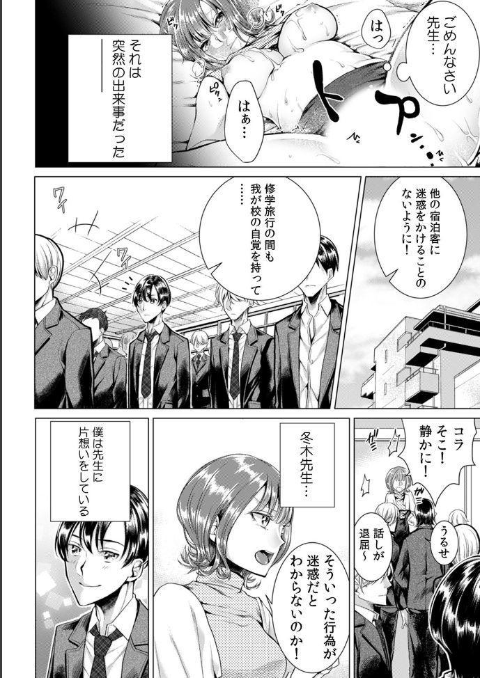 [Orikawa] Onna no Karada ni Natta Ore wa Danshikou no Shuugaku Ryokou de, Classmate 30-nin (+Tannin) Zenin to Yarimashita. (1) 2