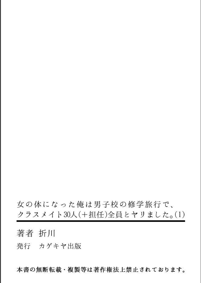 [Orikawa] Onna no Karada ni Natta Ore wa Danshikou no Shuugaku Ryokou de, Classmate 30-nin (+Tannin) Zenin to Yarimashita. (1) 31