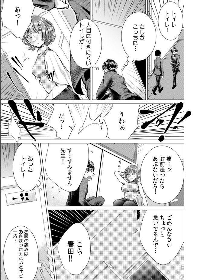 [Orikawa] Onna no Karada ni Natta Ore wa Danshikou no Shuugaku Ryokou de, Classmate 30-nin (+Tannin) Zenin to Yarimashita. (1) 4