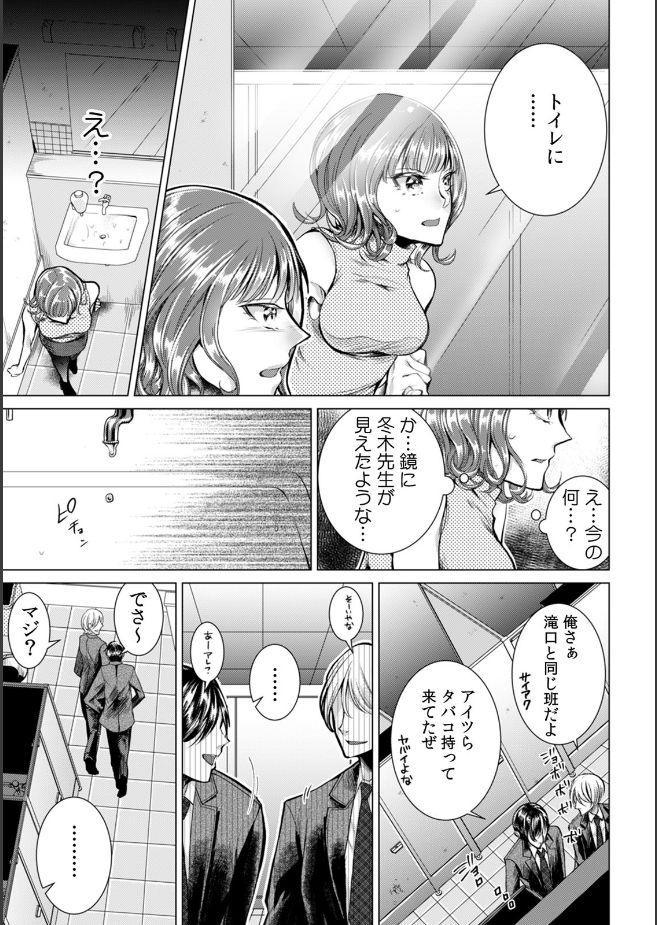 [Orikawa] Onna no Karada ni Natta Ore wa Danshikou no Shuugaku Ryokou de, Classmate 30-nin (+Tannin) Zenin to Yarimashita. (1) 5