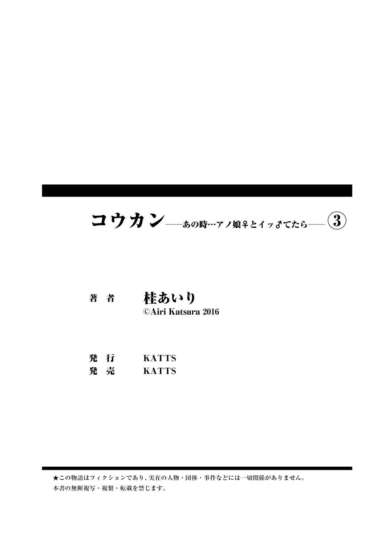 Koukan ─ Ano Toki… Ano Musume ♀ Toitsu ♂ Tetara ─ 3 112