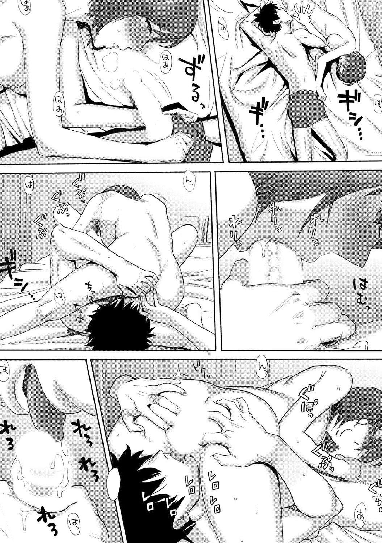 Koukan ─ Ano Toki… Ano Musume ♀ Toitsu ♂ Tetara ─ 3 37