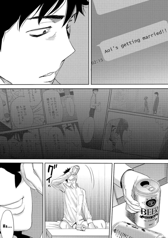 Koukan ─ Ano Toki… Ano Musume ♀ Toitsu ♂ Tetara ─ 3 50