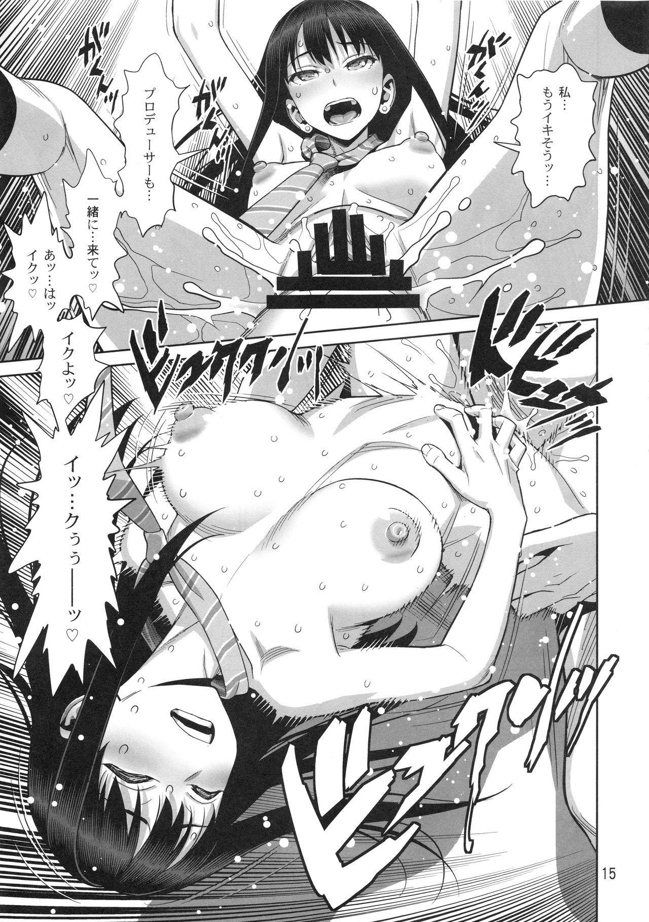 Shiburin Tai Zetsurin 13