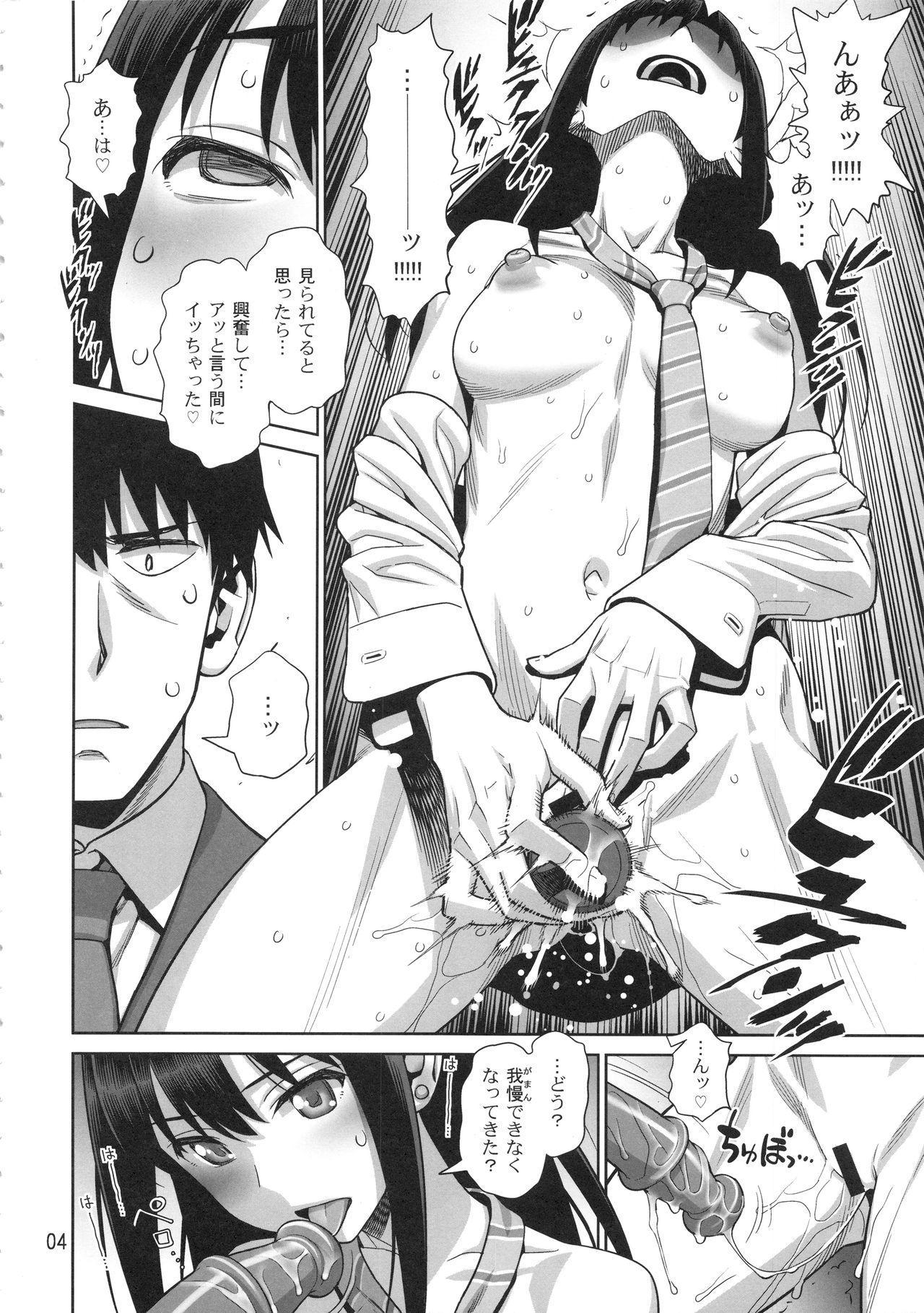 Shiburin Tai Zetsurin 2