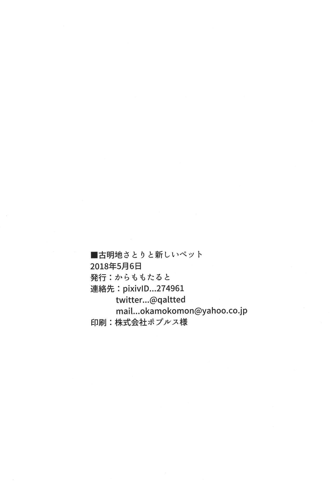 Komeiji Satori to Atarashii Pet 14