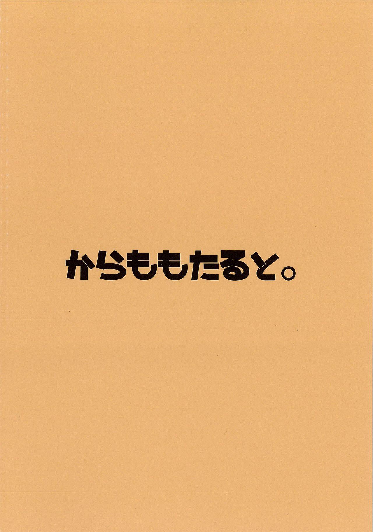 Komeiji Satori to Atarashii Pet 15