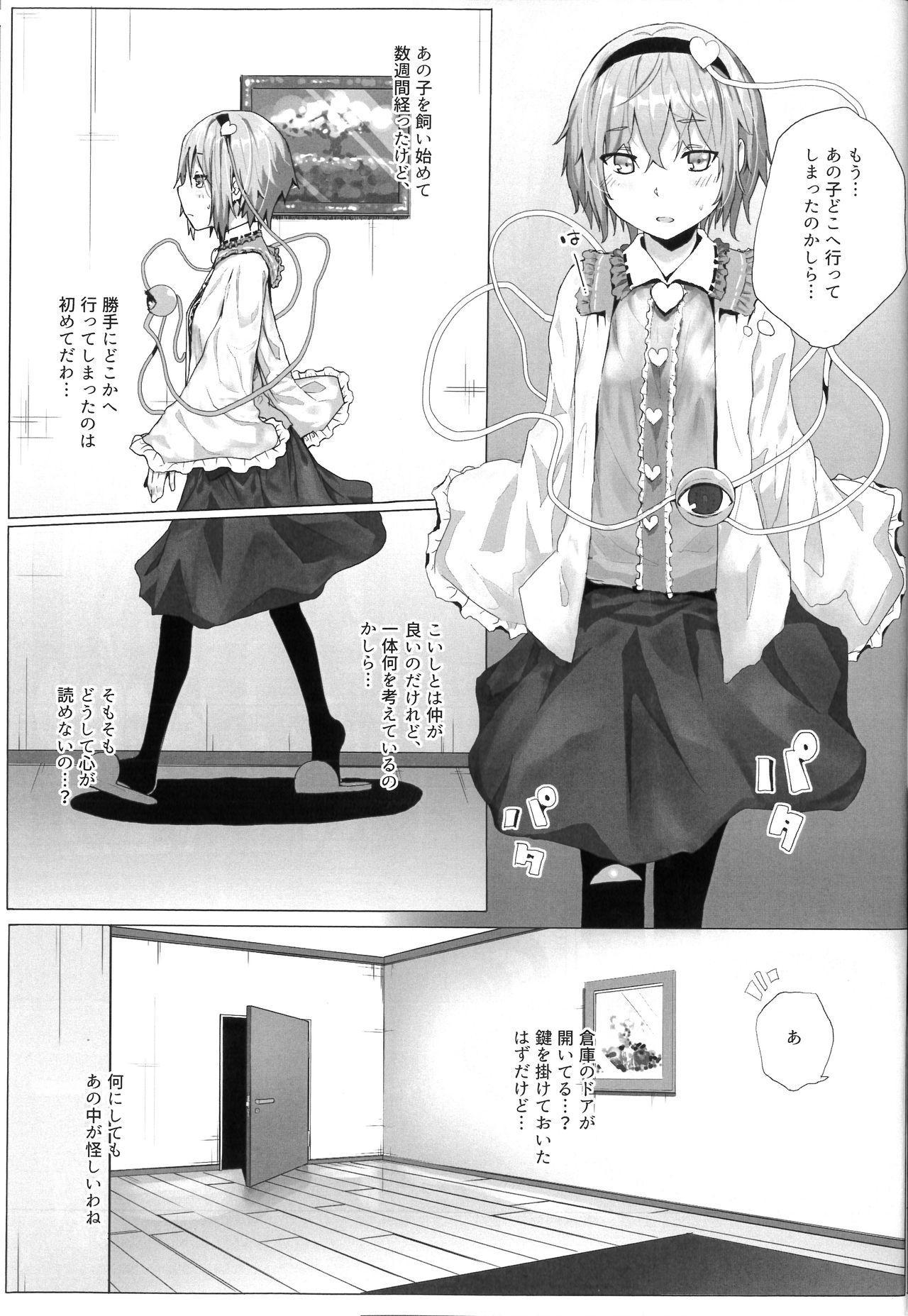 Komeiji Satori to Atarashii Pet 3