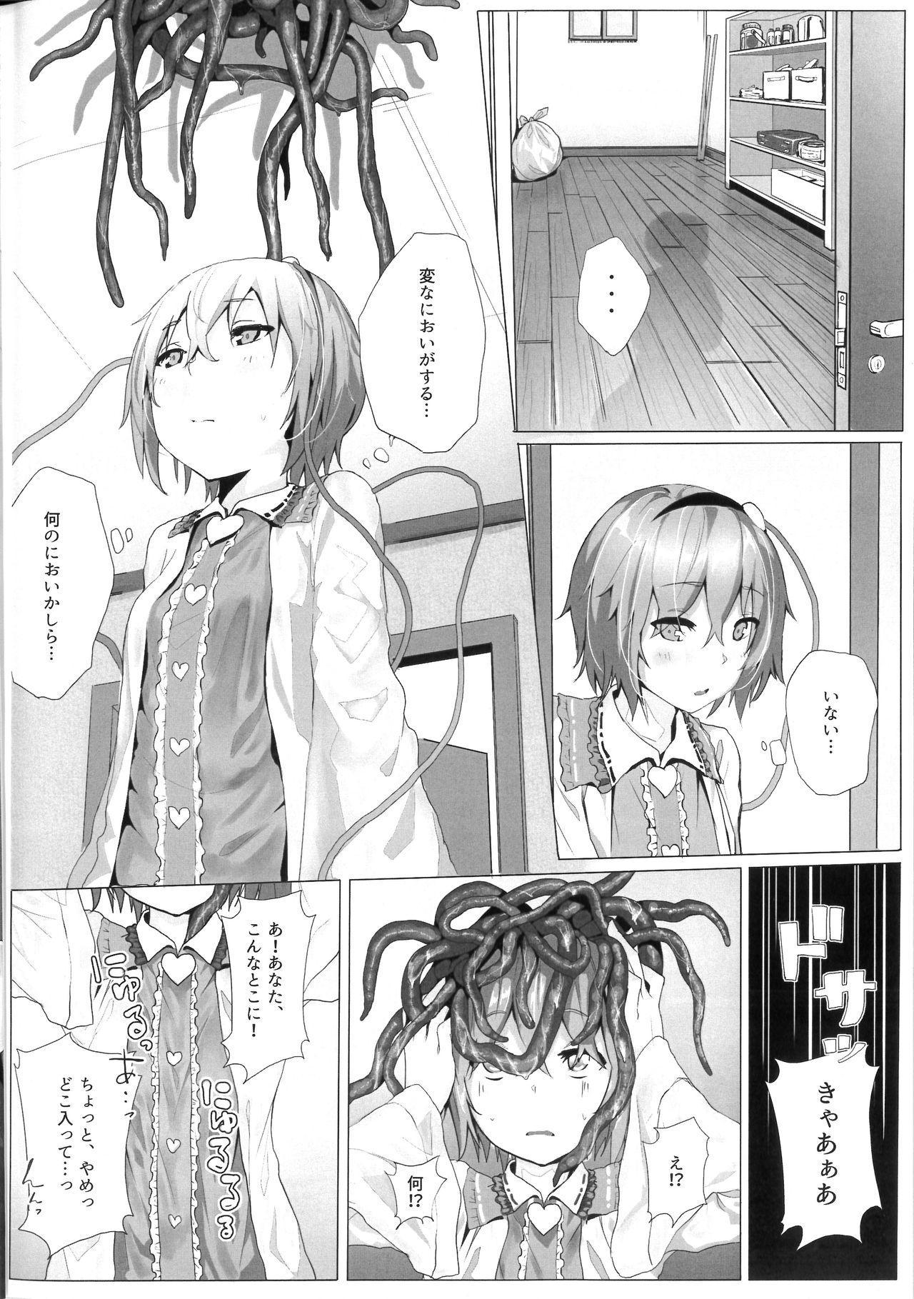 Komeiji Satori to Atarashii Pet 4