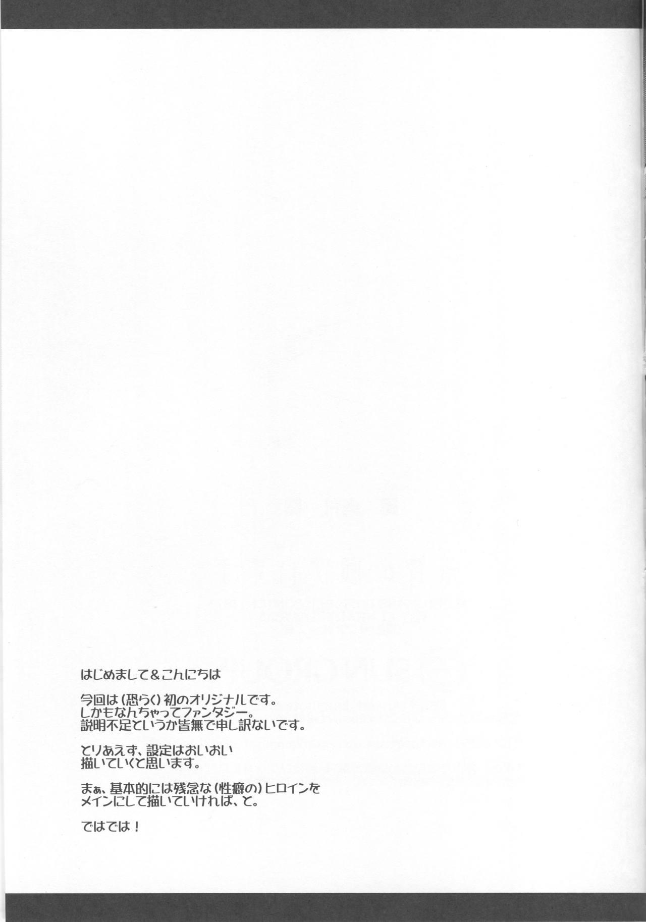 Kurokami no Otsukai-sama 15