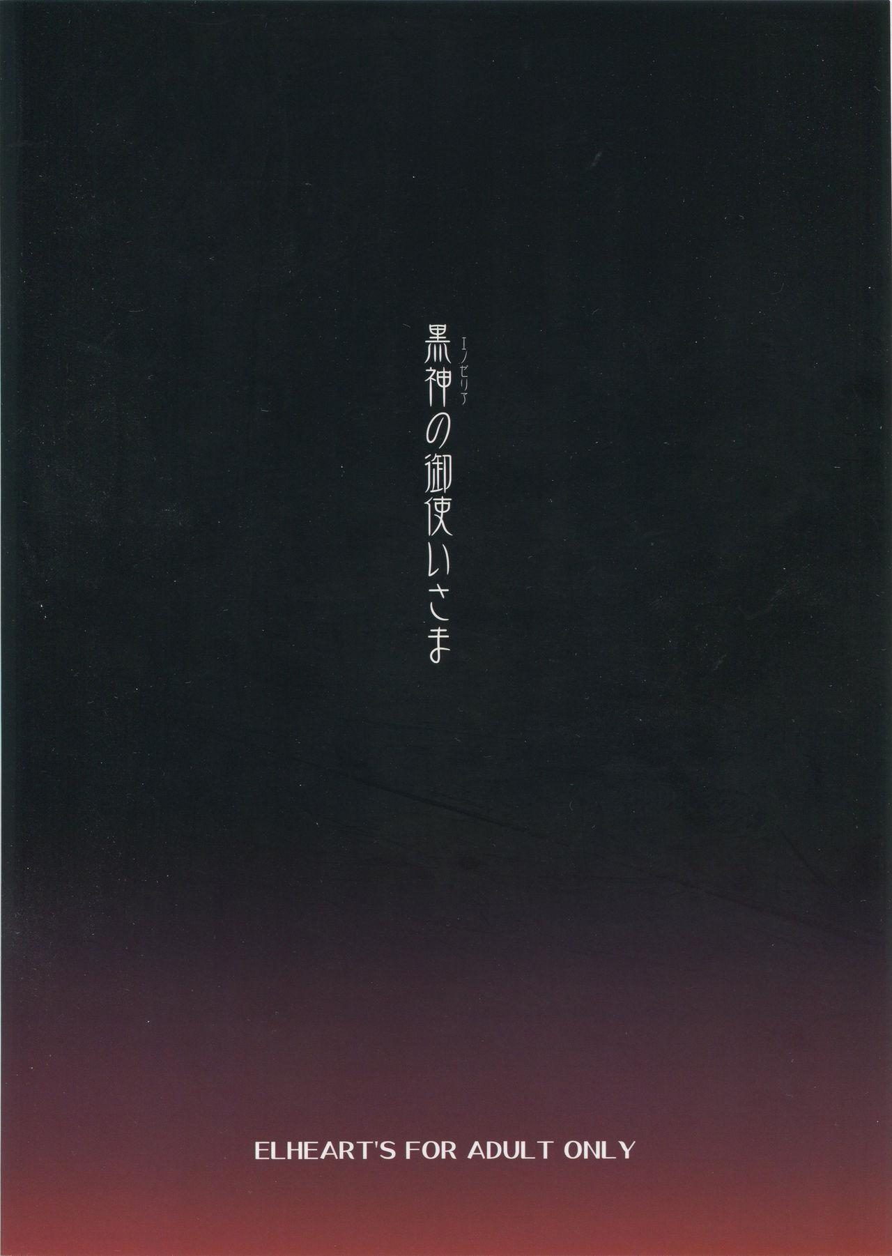 Kurokami no Otsukai-sama 17