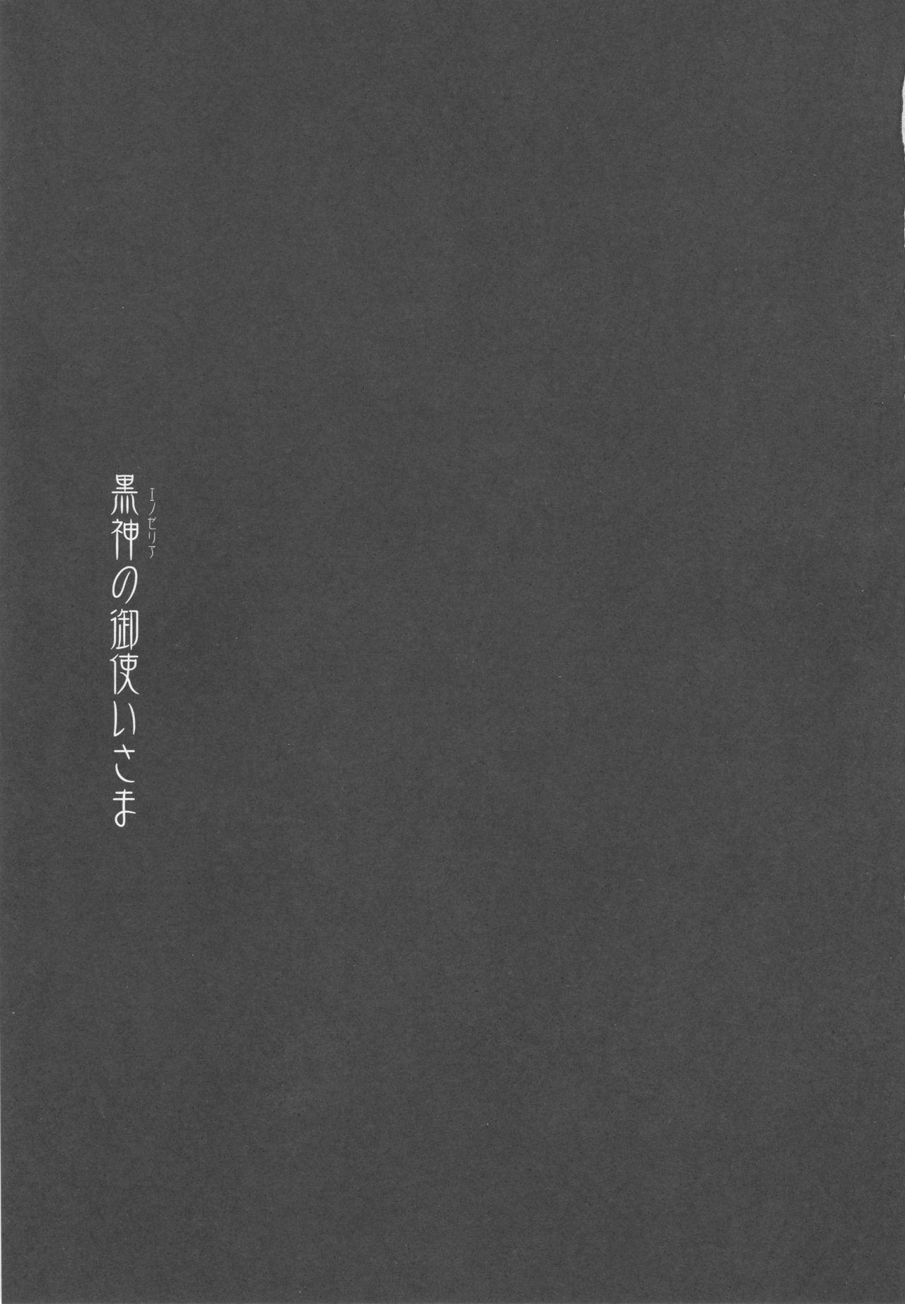 Kurokami no Otsukai-sama 1