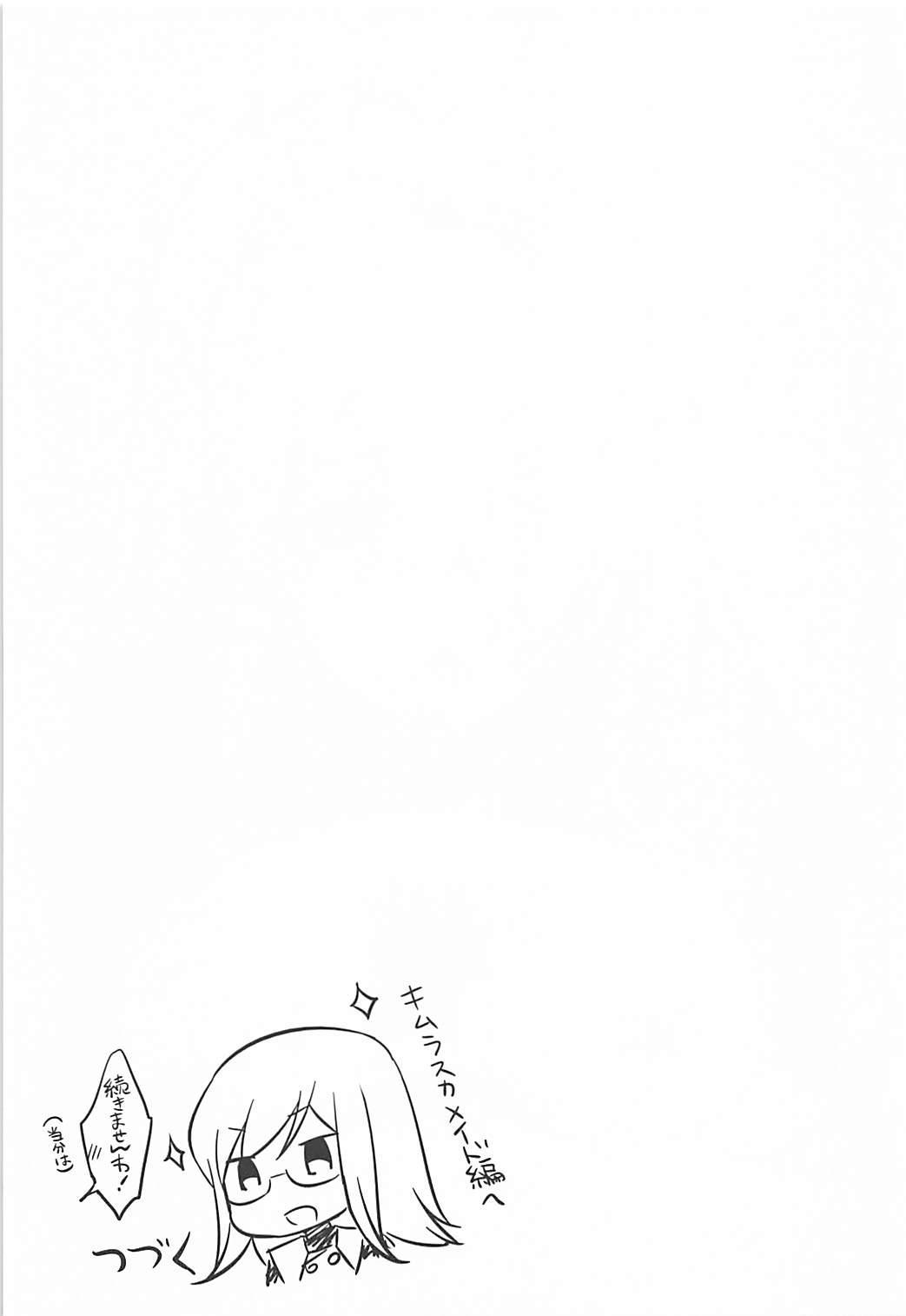 Watashi no Kawaii Maid-san 21