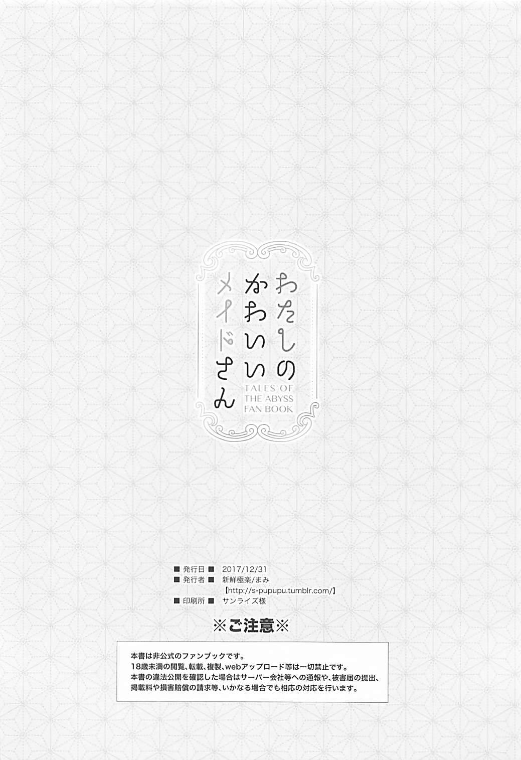 Watashi no Kawaii Maid-san 24