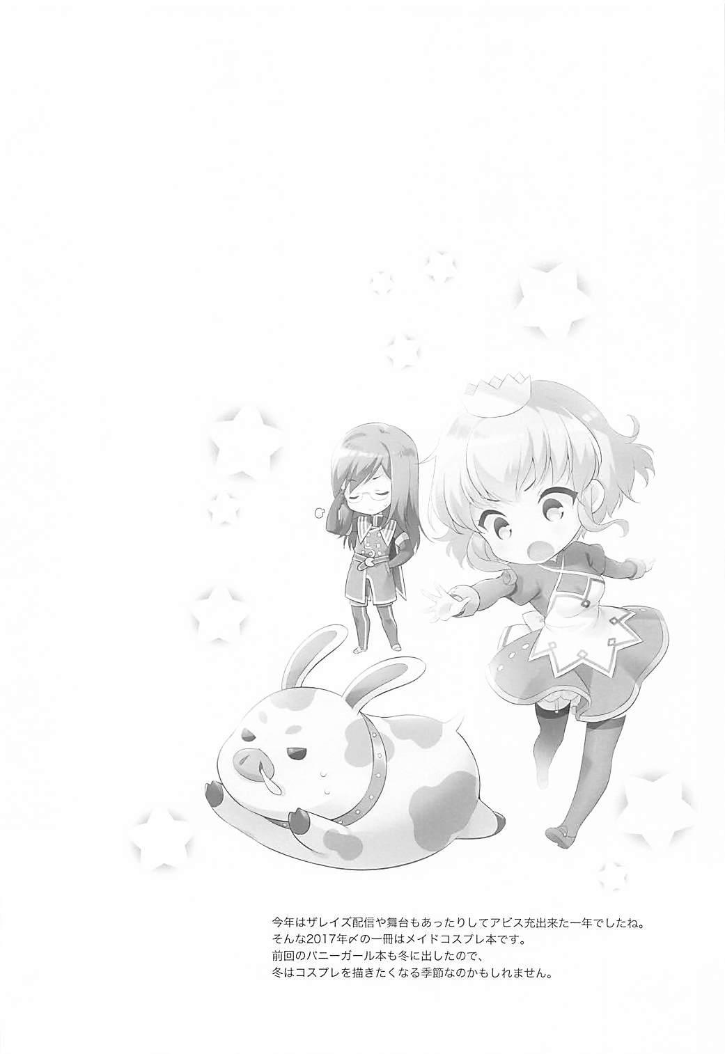 Watashi no Kawaii Maid-san 2
