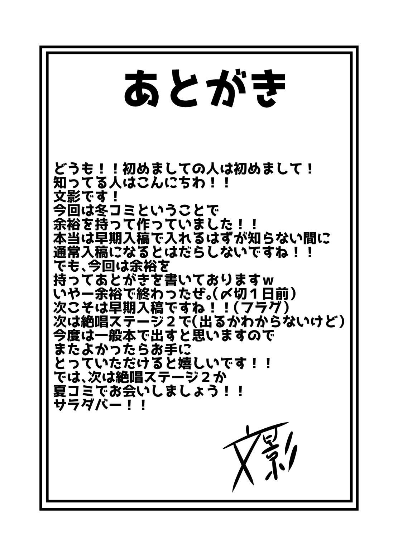 Kore koso ga Futanari Mokushiroku 17