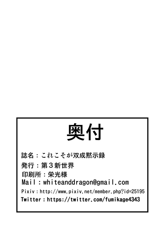 Kore koso ga Futanari Mokushiroku 18