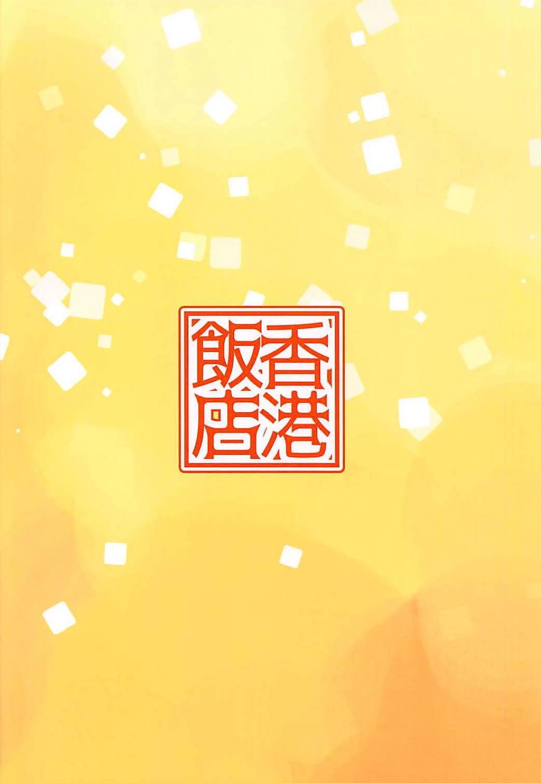 Hitozuma Kirari to Happy Happy Shitai 13
