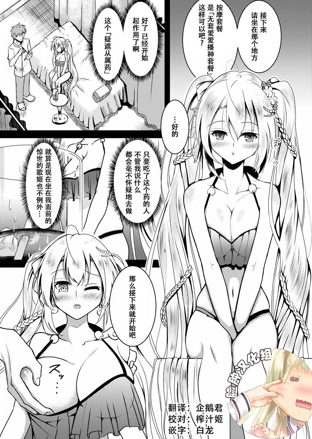 Raindear no Mijikai Ero Manga 0