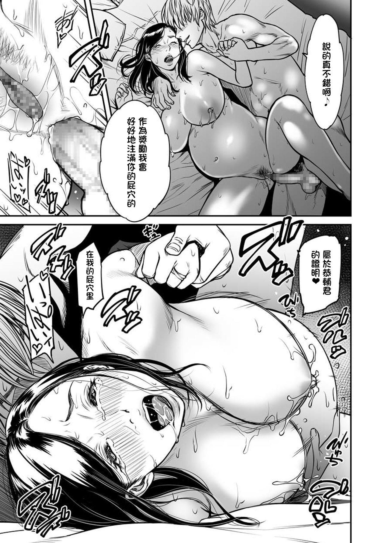 Uragiri no Ai wa Mitsu no Aji  Saishuuwa 13