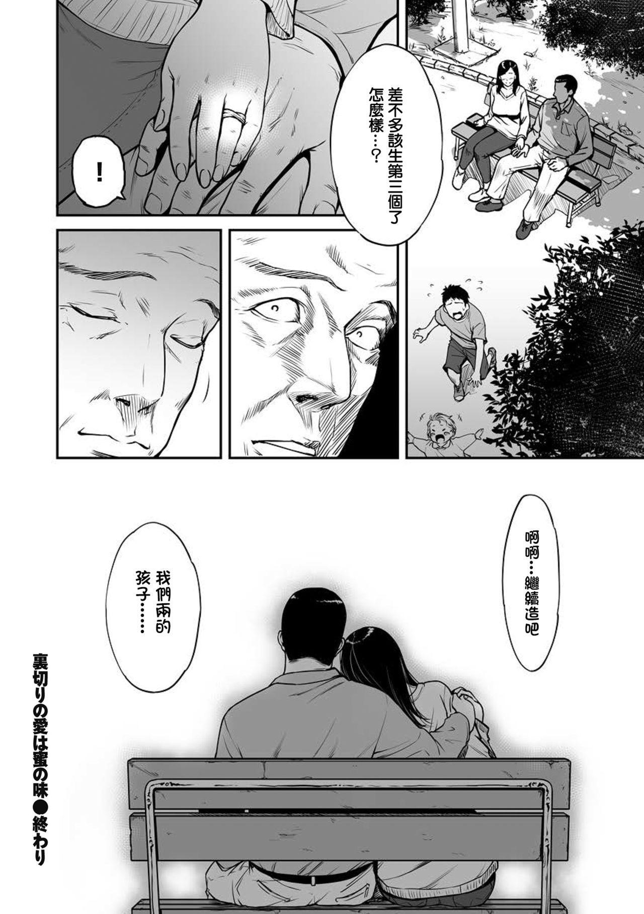 Uragiri no Ai wa Mitsu no Aji  Saishuuwa 16