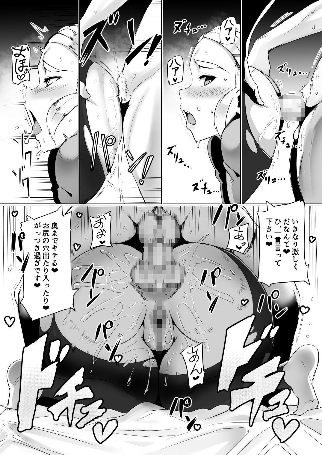 Ee Ketsu. 16