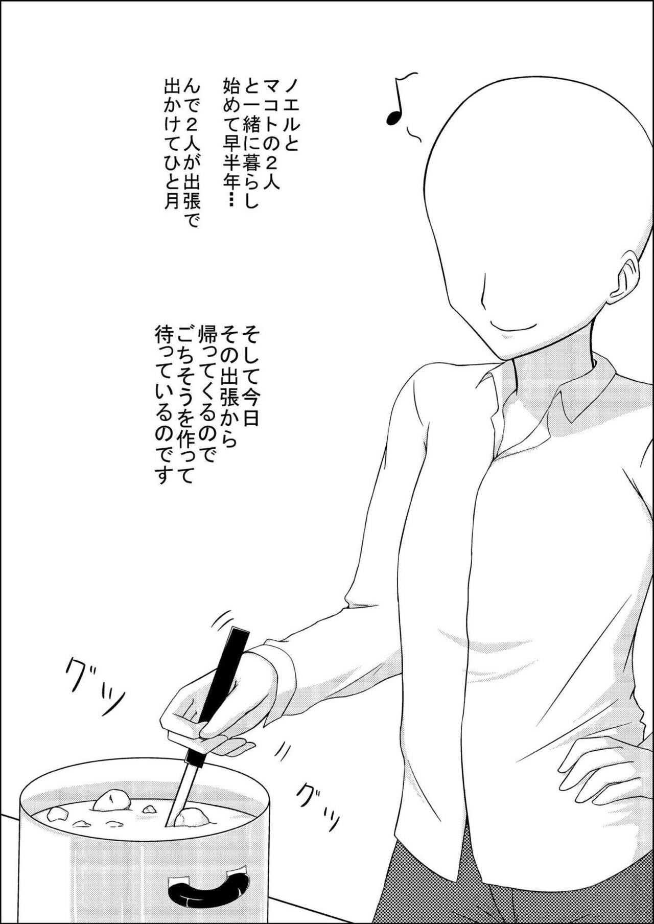 MakoNoe to no Seikatsu 1