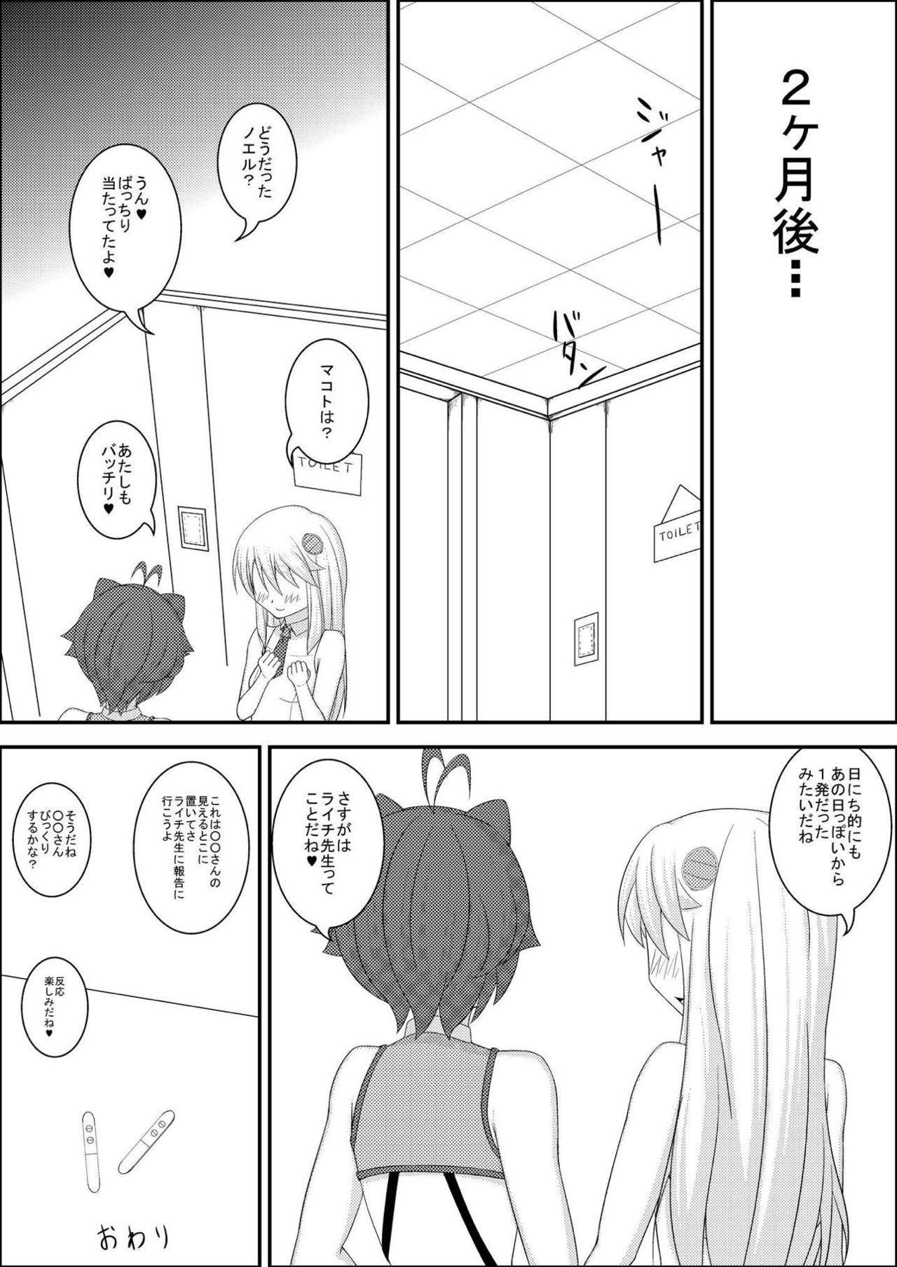 MakoNoe to no Seikatsu 20
