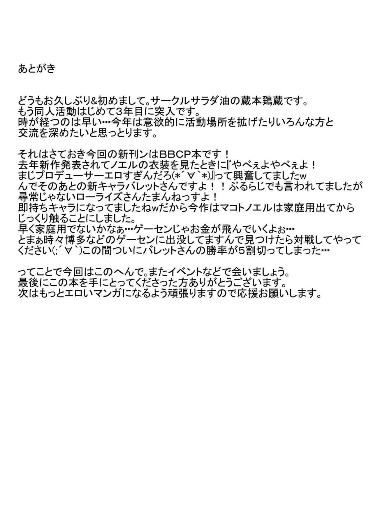 MakoNoe to no Seikatsu 23