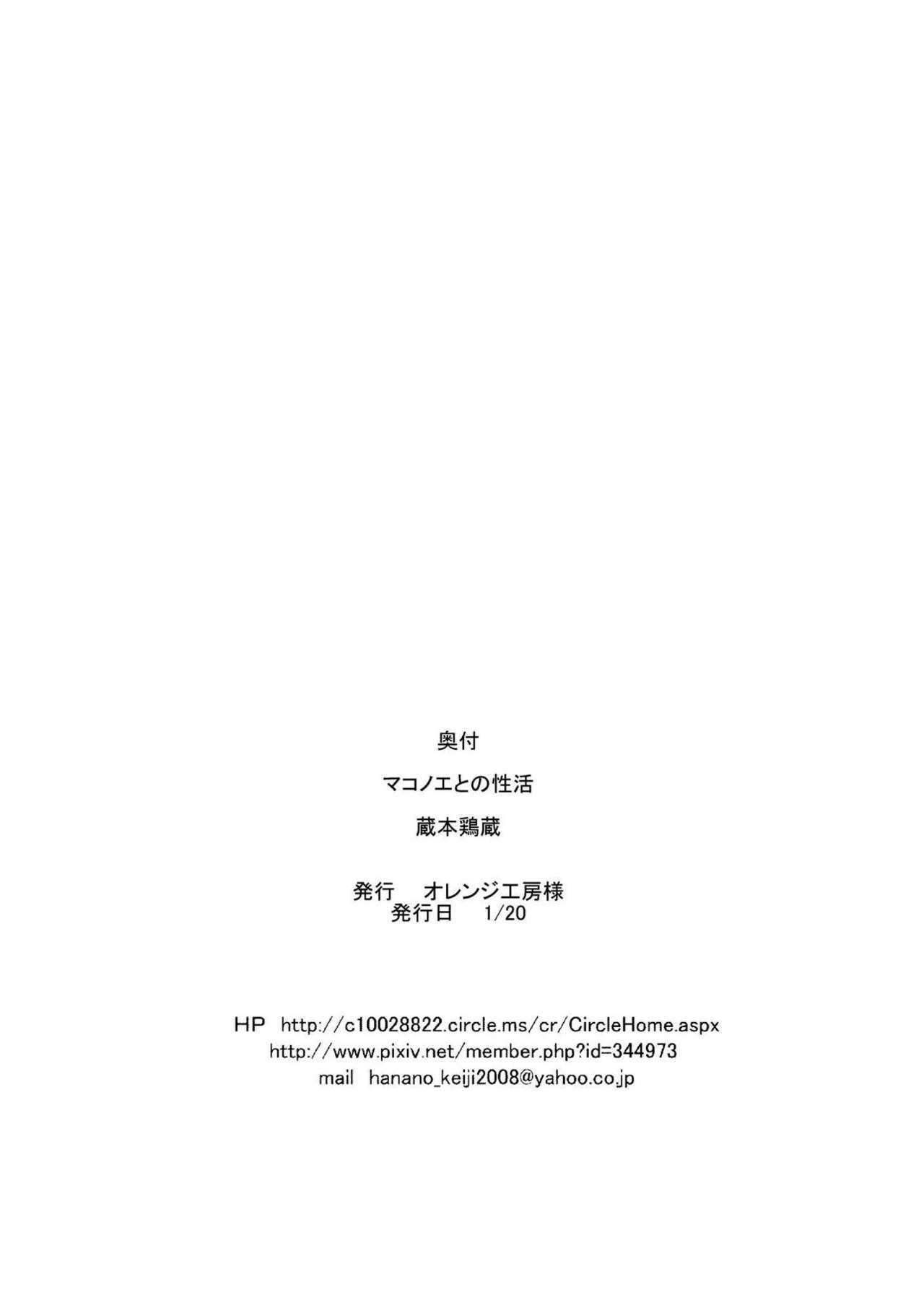 MakoNoe to no Seikatsu 24