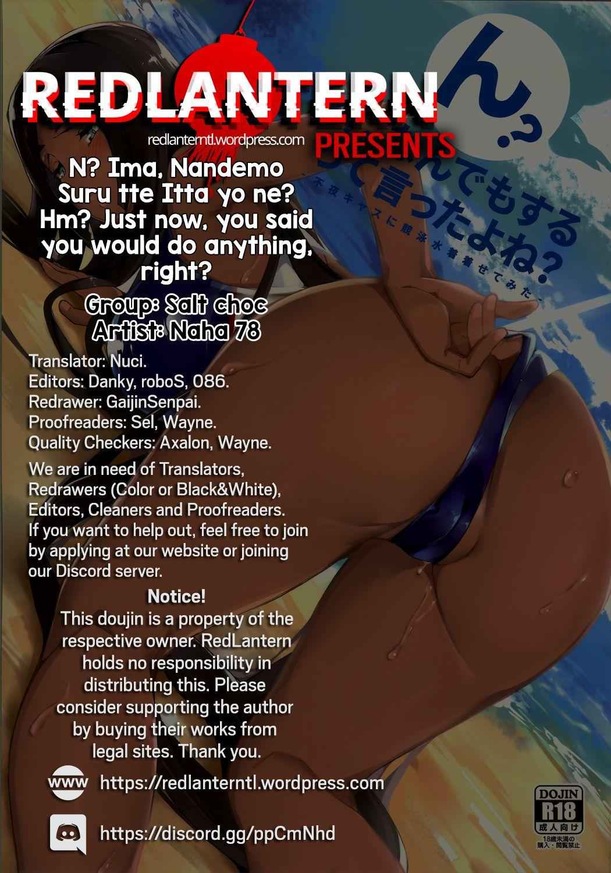N? Ima, Nandemo Suru tte Itta yo ne? | Hm? Just now, you said you would do anything, right? 26