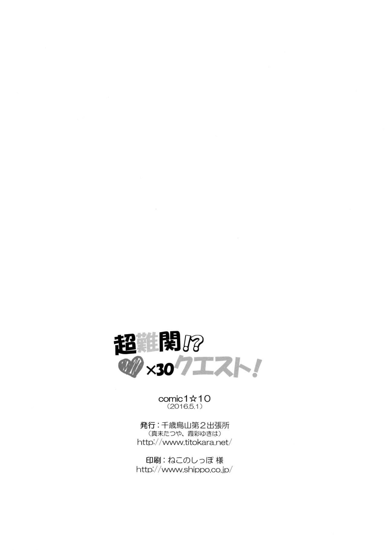 Chou Nankan!? ♥×30 Quest! | Super Difficult!? ♥×30 Quest! 16
