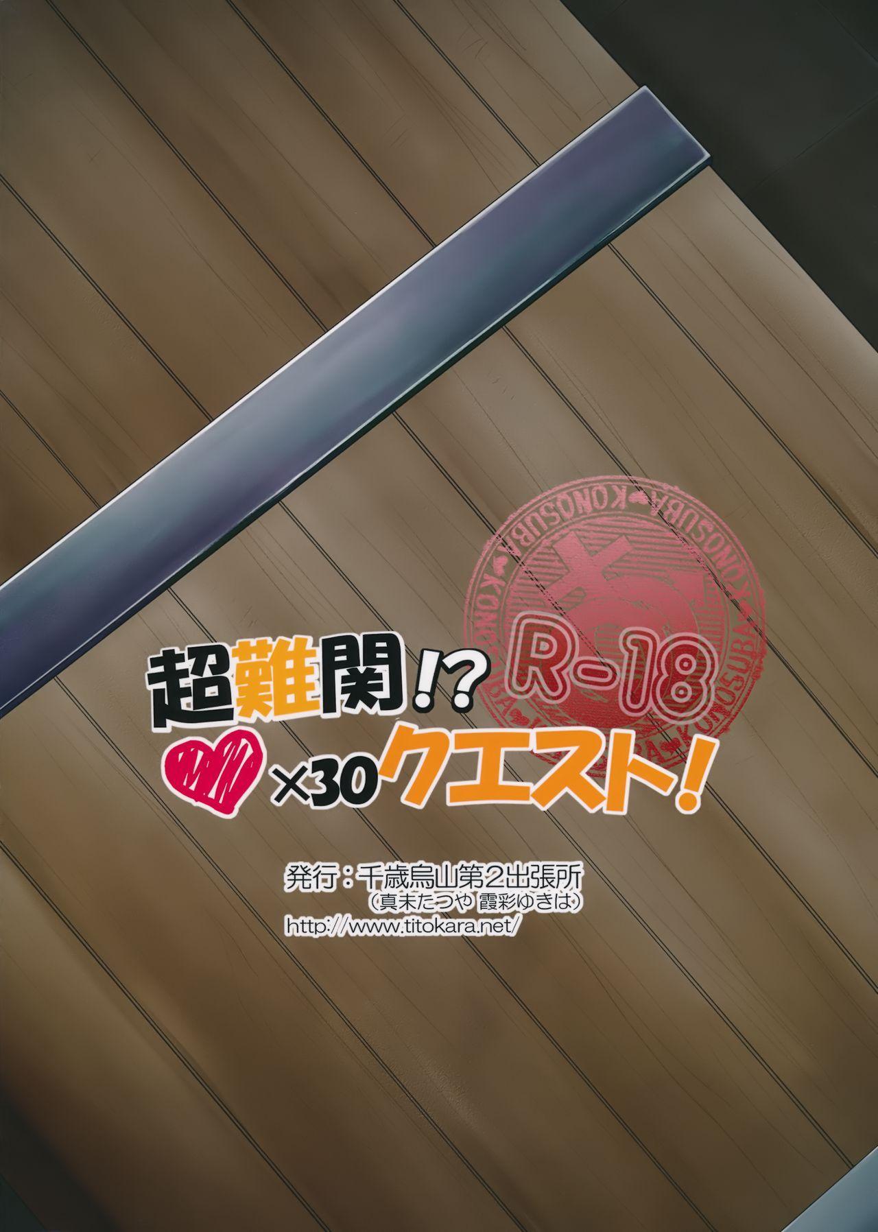 Chou Nankan!? ♥×30 Quest! | Super Difficult!? ♥×30 Quest! 17