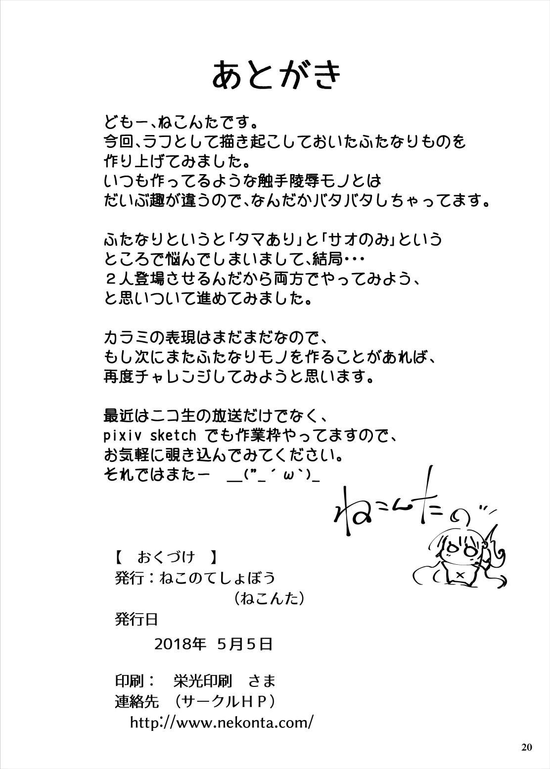 Futa X Futa-Oni no Adauchi | Futa Oni's revenge on Futa 18