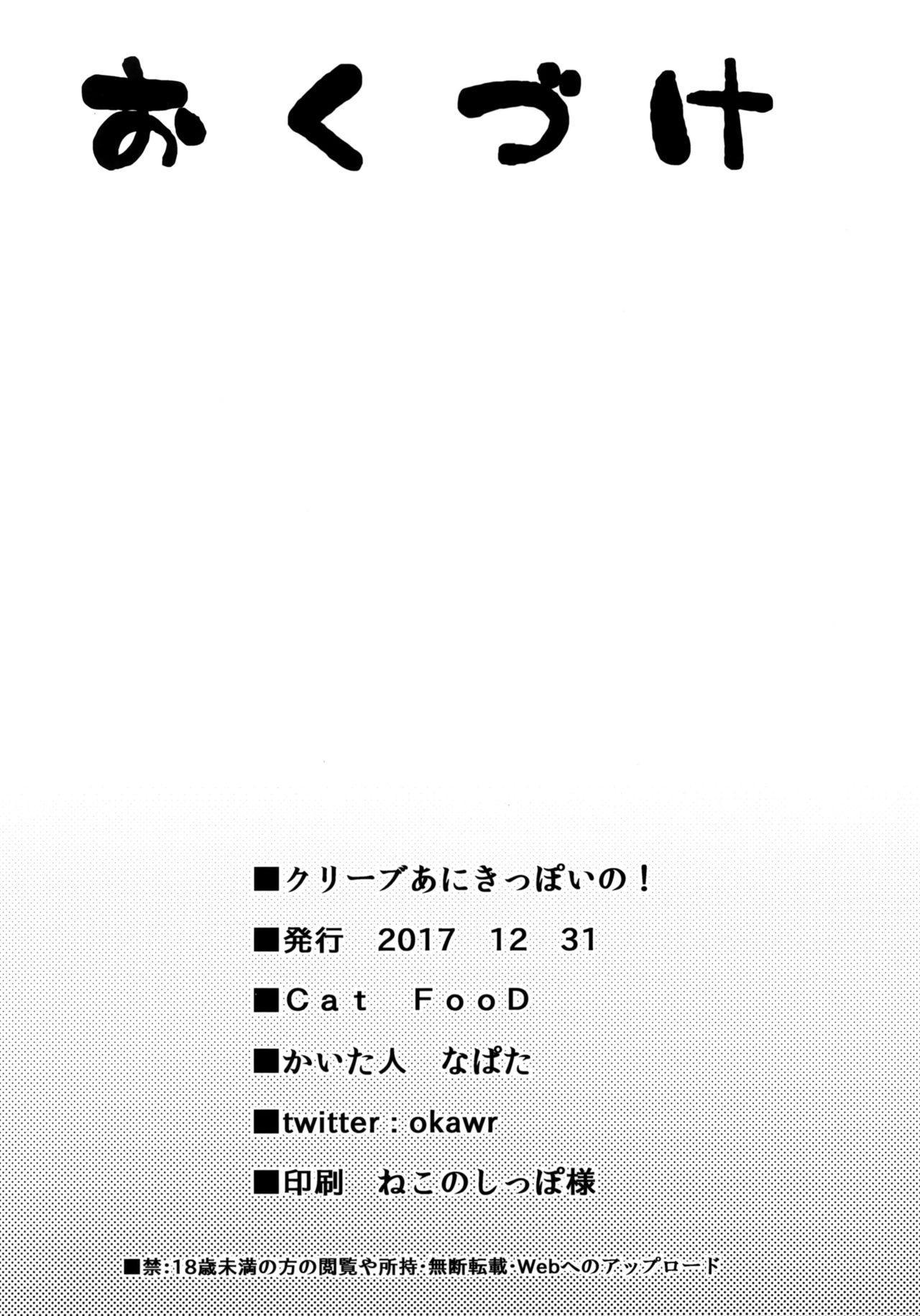 (C93) [Cat FooD (Napata)] Cleve-aniki-ppoi no! (Azur Lane) [Chinese] [无毒汉化组] 16