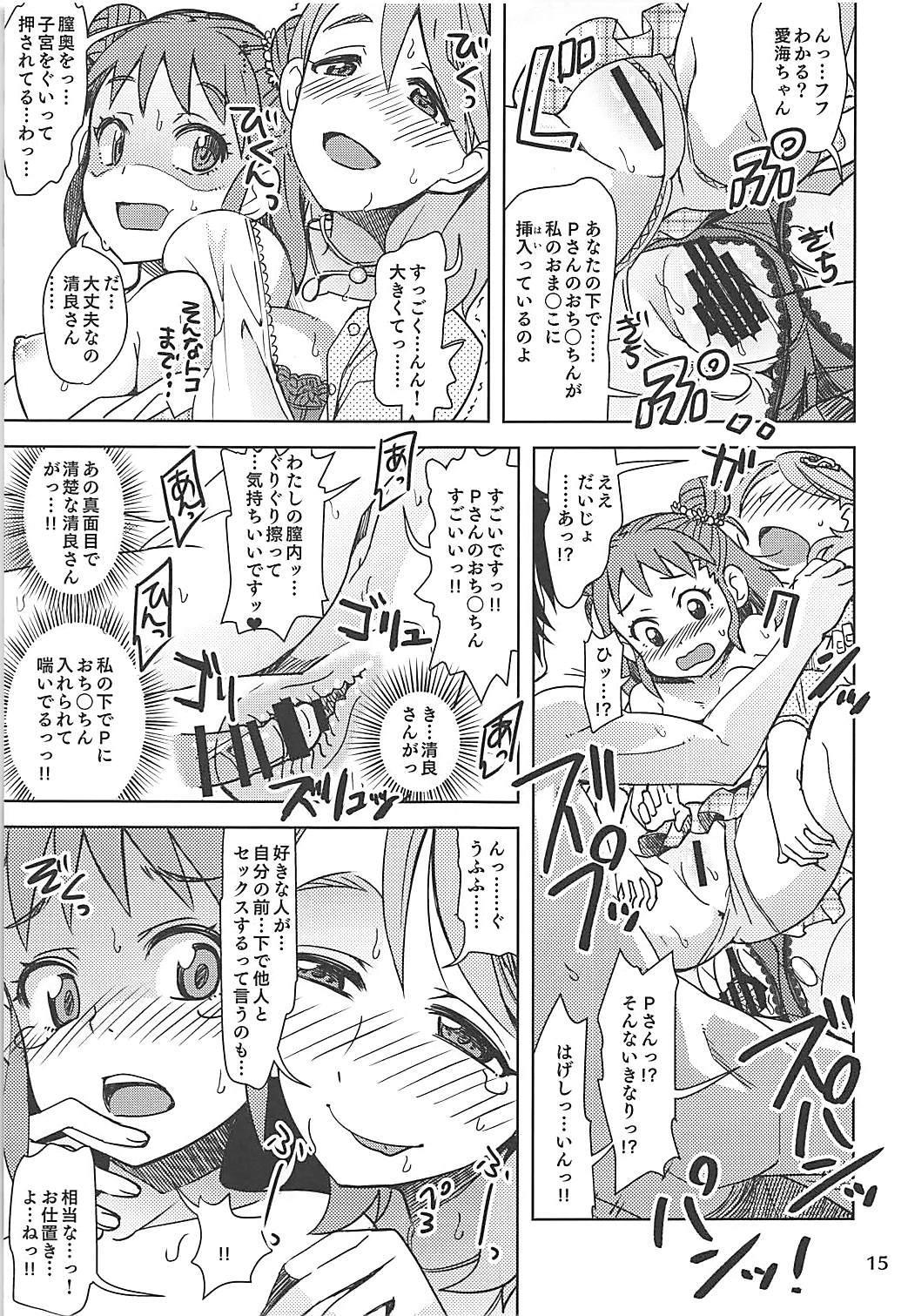 Kiyoraka na Atsumi 13