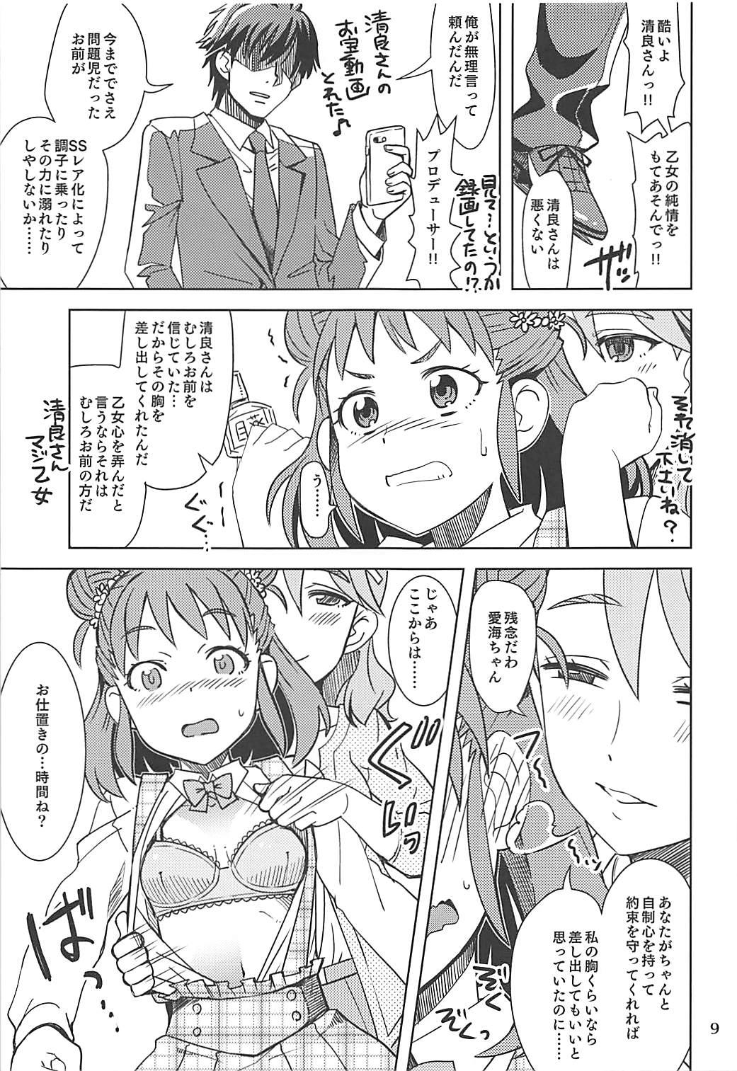 Kiyoraka na Atsumi 7