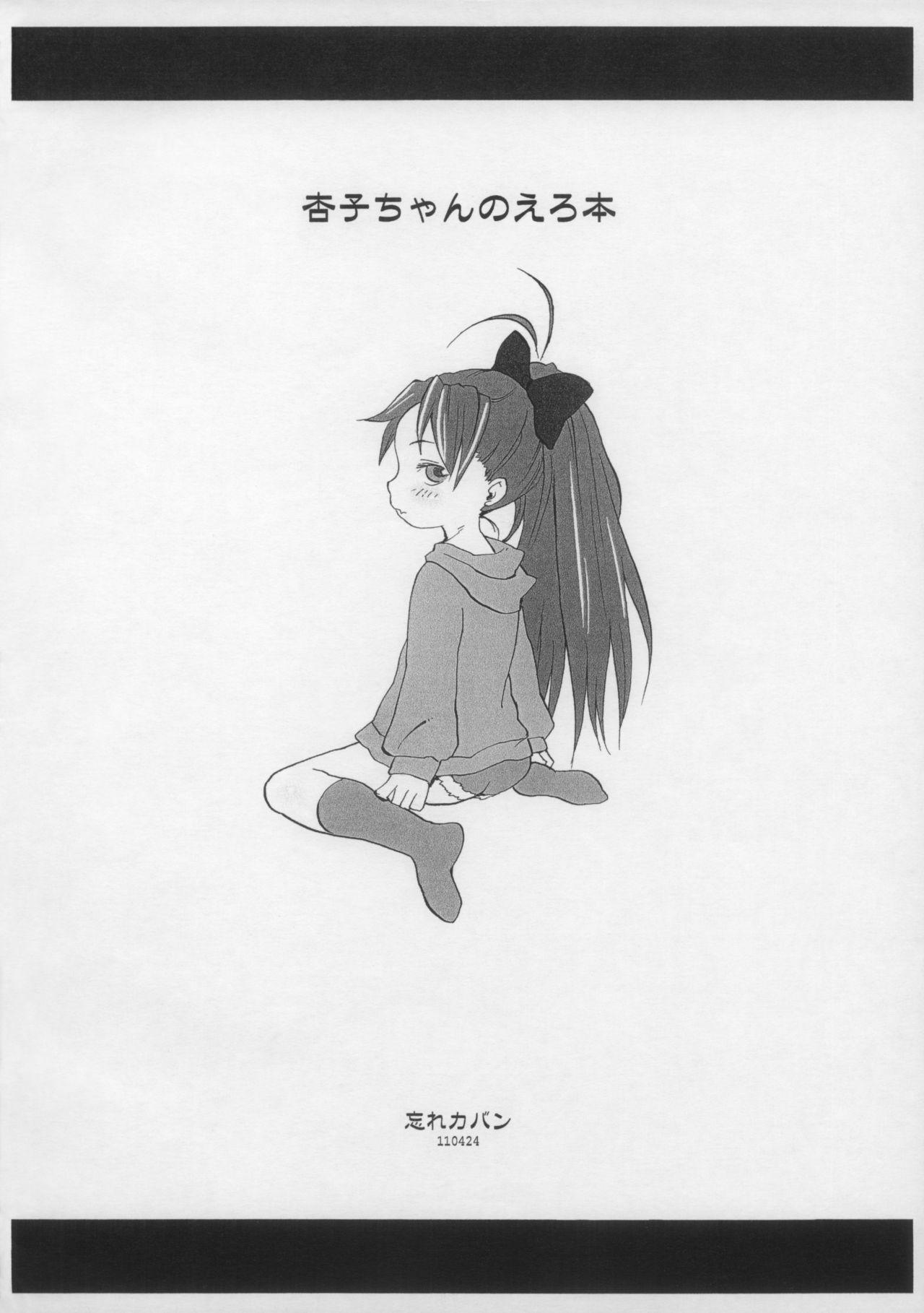 Kyouko-chan no Erohon 9