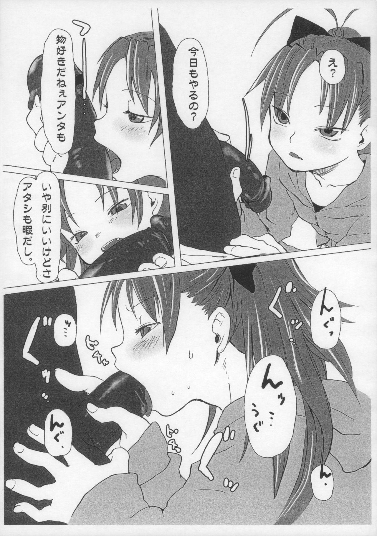 Kyouko-chan no Erohon 1