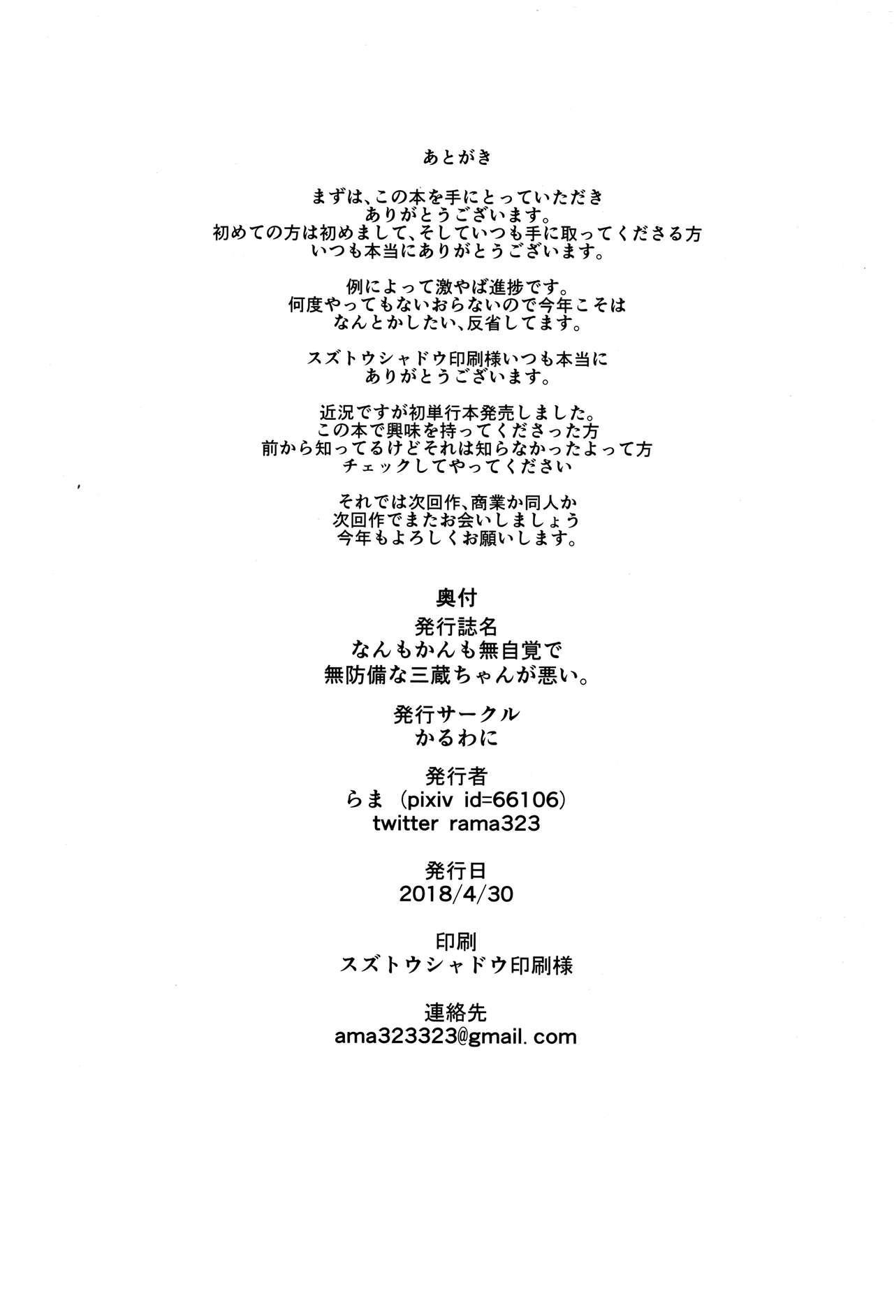Nanmokanmo Mujikaku de Muboubi na Sanzou-chan ga Warui. 20