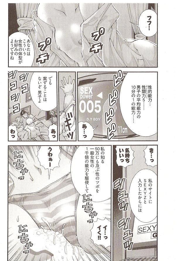 Onegai Anna Sensei by Seiji Matsuyama 103
