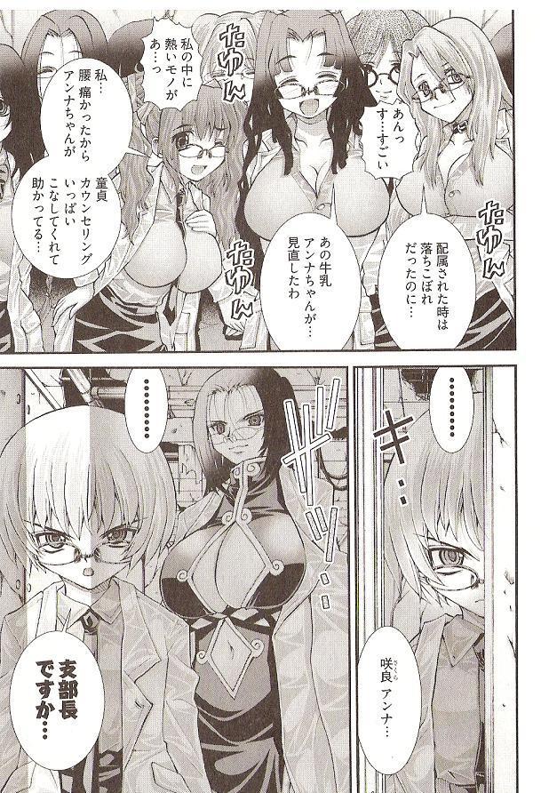 Onegai Anna Sensei by Seiji Matsuyama 106