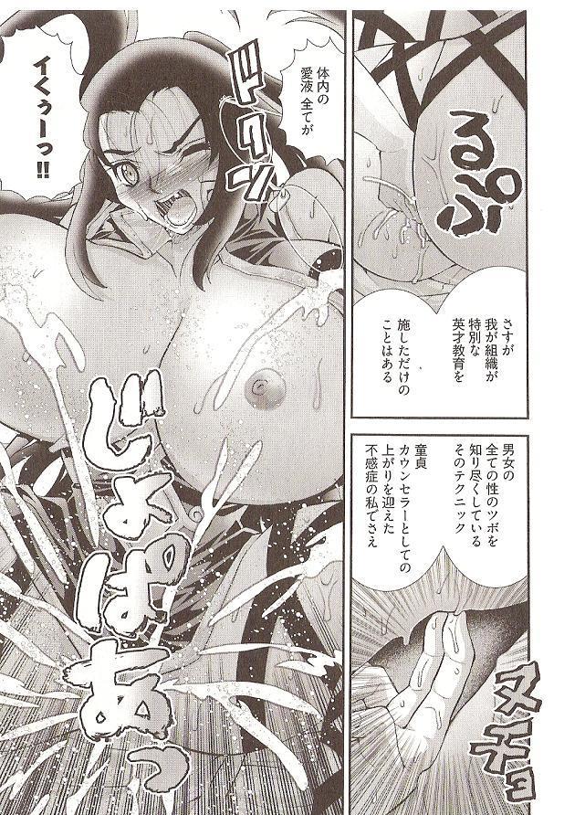 Onegai Anna Sensei by Seiji Matsuyama 108